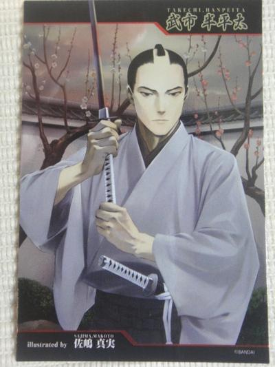 Takechi1