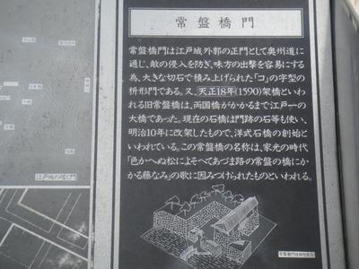 Tokiwa1