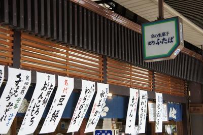 Futaba_01